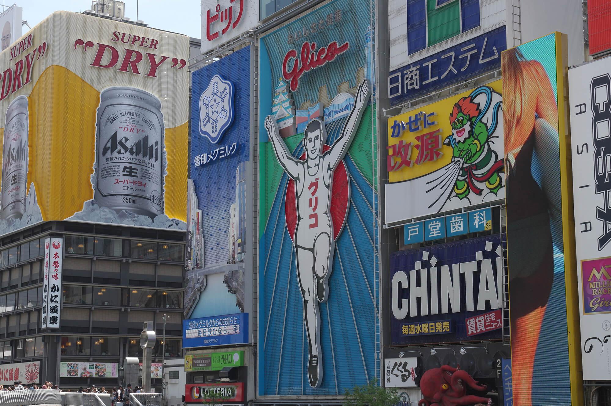 大阪市の道頓堀グリコの画像