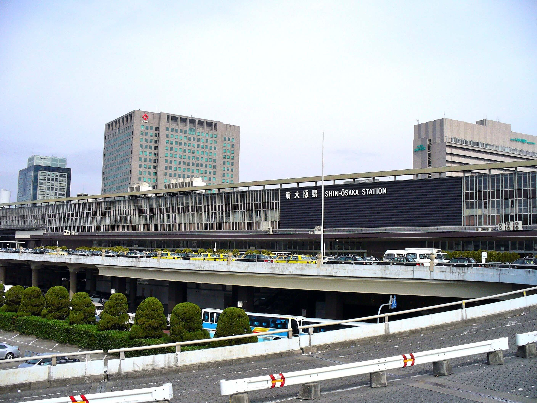 大阪府の鉄道の窓口新大阪駅