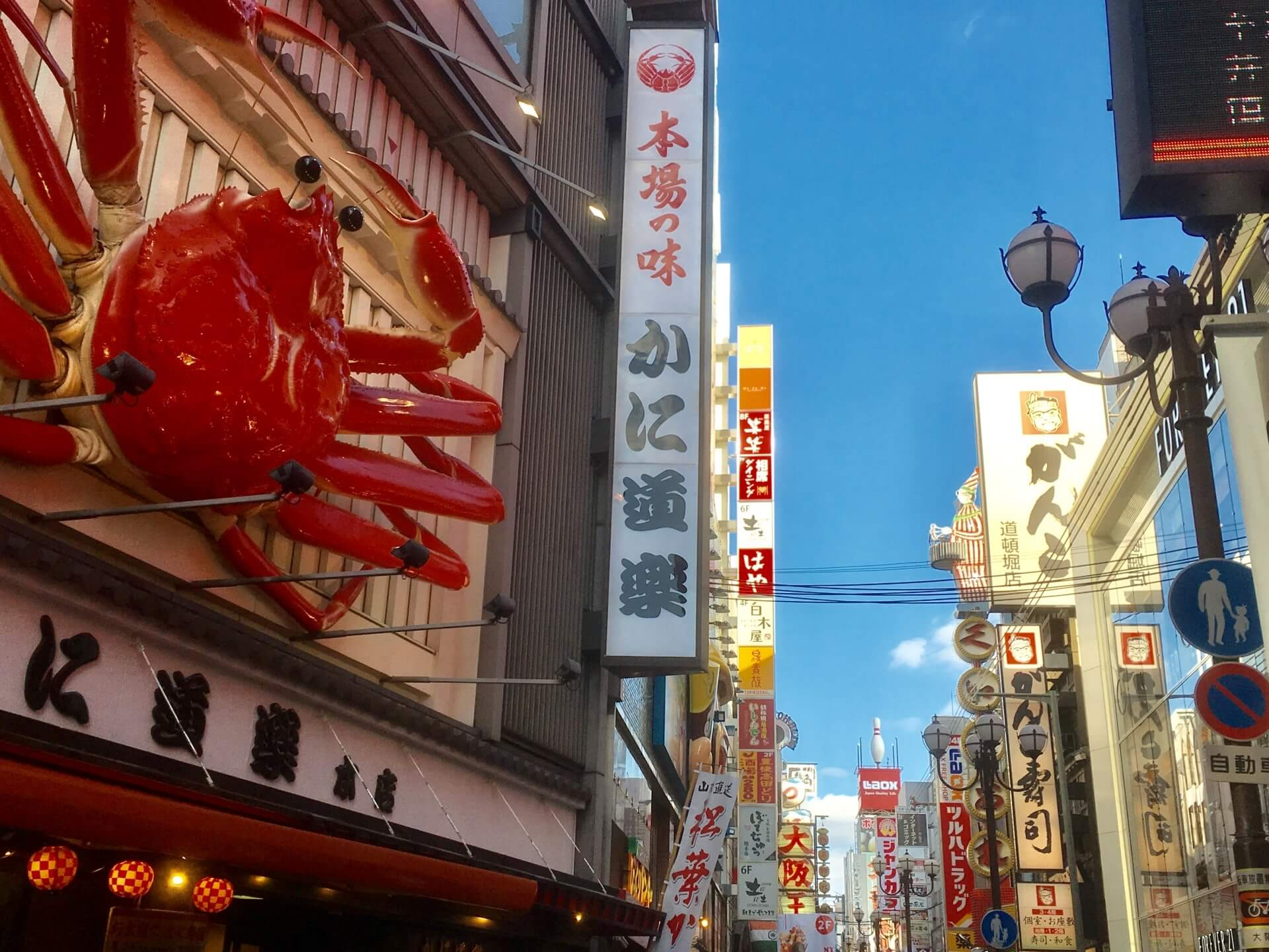大阪府の道頓堀の画像