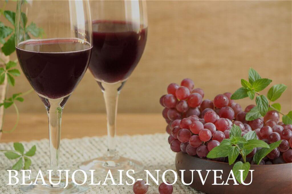 ボジョレーヌーヴォー(ワイン)のメインビジュアルの画像