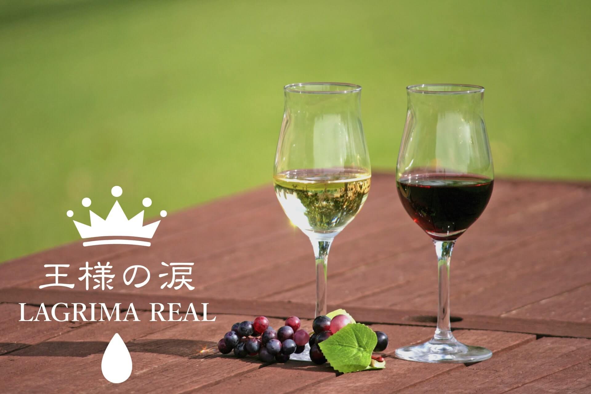王様の涙(ワイン)のメインビジュアルの画像