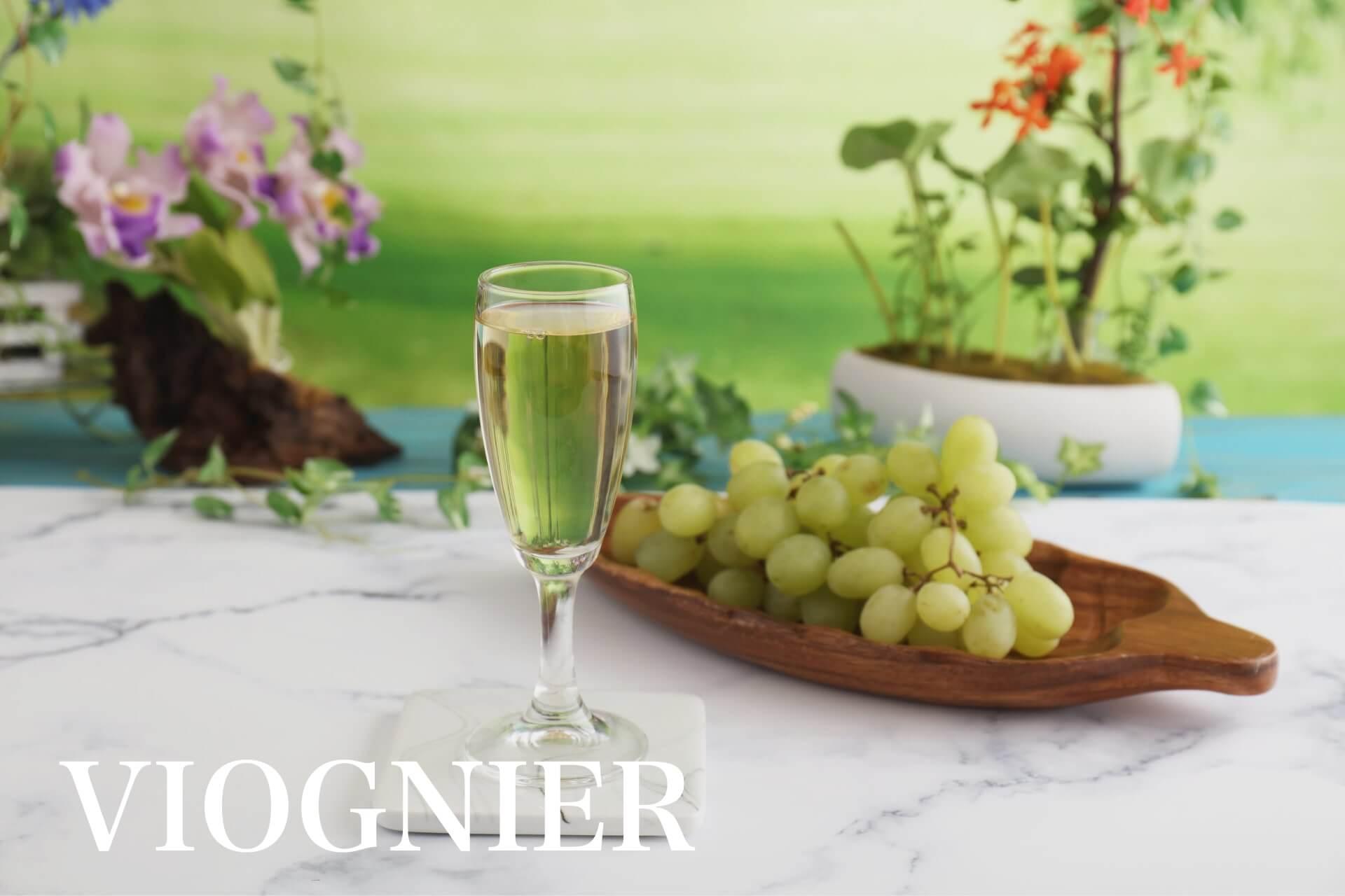 ヴィオニエ(ワイン)のメインビジュアルの画像