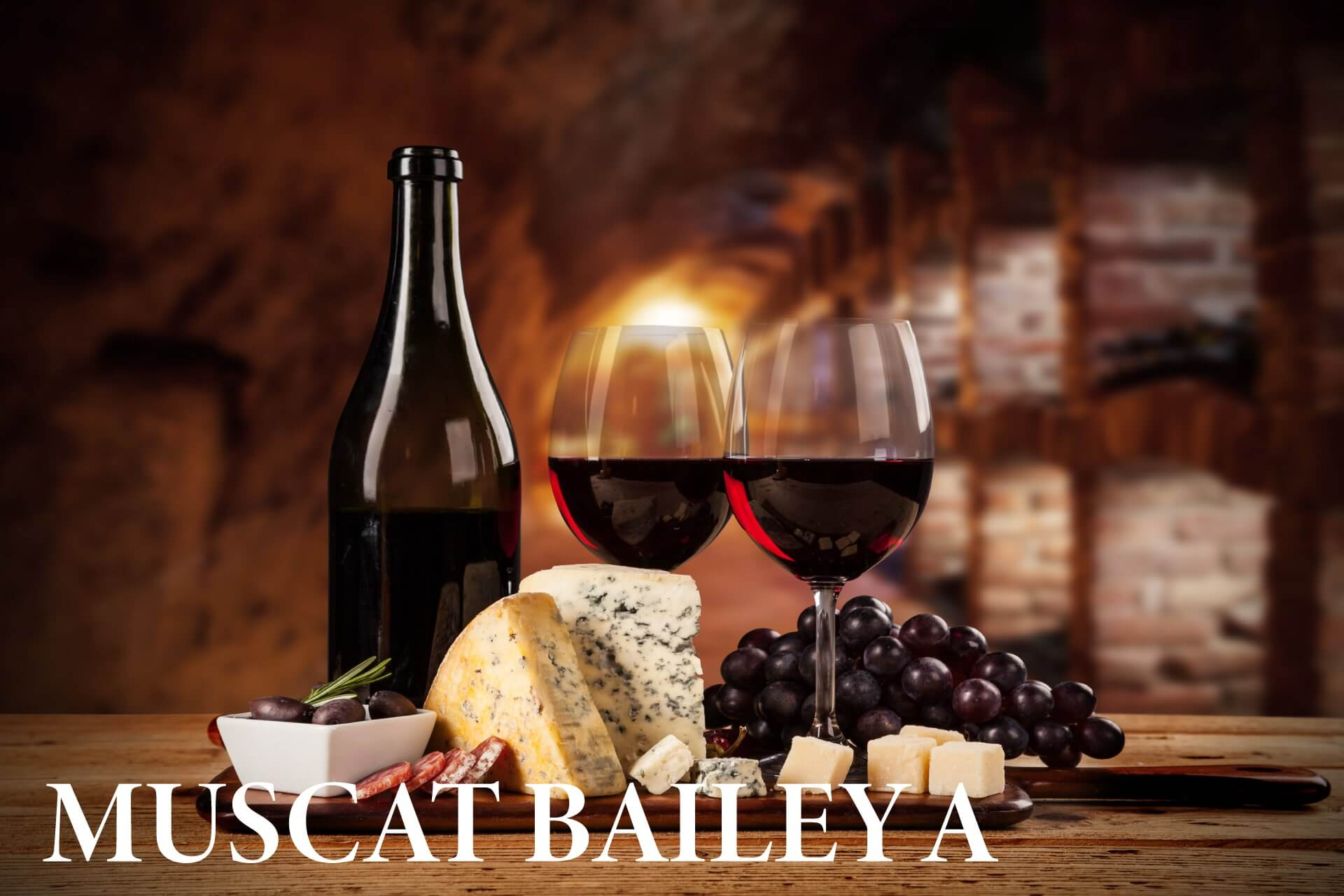 マスカット・ベーリーA種おすすめワインのメインビジュアル画像